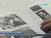 Астанада тұңғыш биология ғылымының докторы Кәрім Мыңбаевқа арналған жаңа тарихи туындының таныстырылымы болды