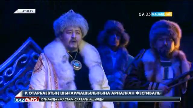 Атырауда Р. Отарбаевтың шығармашылығына арналған фестиваль басталды