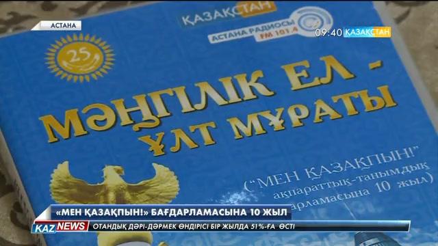 «Астана» радиосының «Мен қазақпын!» ақпараттық-танымдық бағдарламасына - 10 жыл