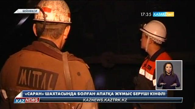 «Саран» шахтасында болған апатқа жұмыс беруші кінәлі – ҚР ИДМ