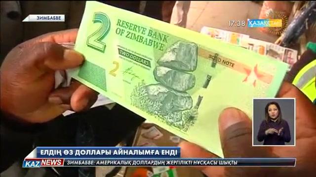 Зимбабведе америкалық доллардың баламасы айналымға енді