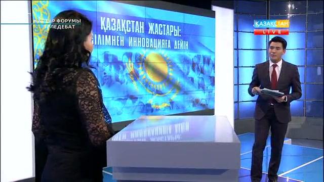 Жастар форумы - теледебат