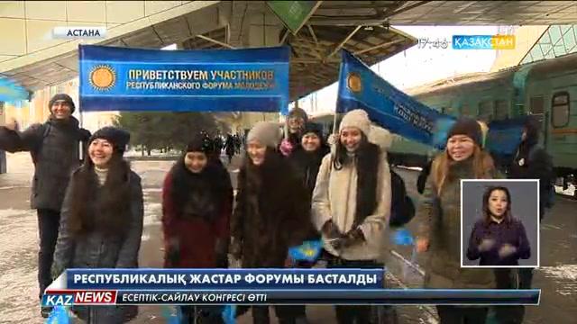 Астанада Республикалық жастар форумы басталды