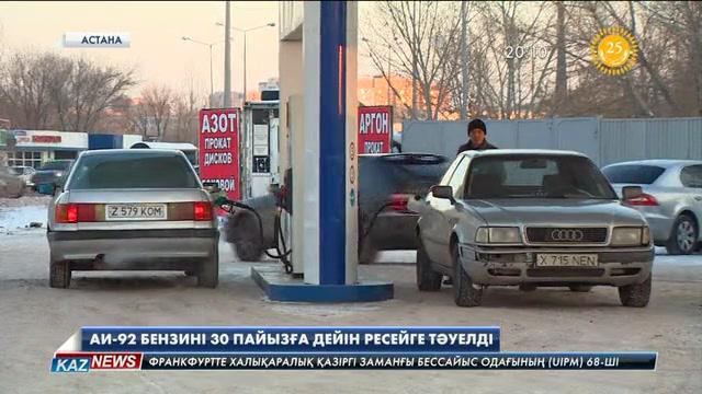 Жыл сайын Ресеймен 1 млн 100 мың тонна бензинді импорттау туралы келісімге қол қойылмақ