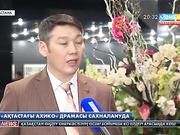 Астанада «Ақтастағы ахико» драммасы сахналануда