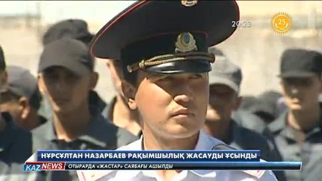 Қазақстан Президенті Нұрсұлтан Назарбаев рақымшылық жасауды ұсынды