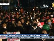 Оңтүстік Кореяда 30 мыңдай адам президенттің отставкаға кетуін талап етуде