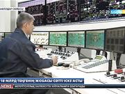 Екібастұз ГРЭС-інде 18 млрд теңгенің ірі инвестициялық жобасы сәтті іске асты