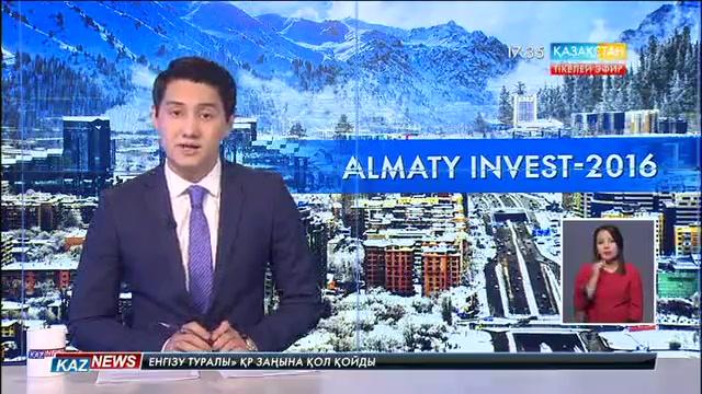 7-9 желтоқсанда  «Almaty Invest-2016» инвестициялық форумы өтеді