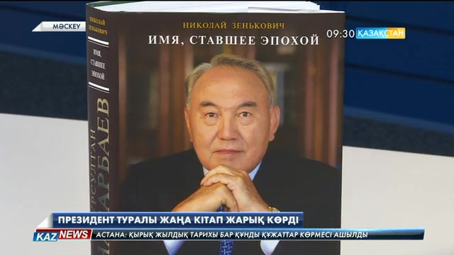 Мәскеуде Қазақстан Республикасының Президенті туралы жаңа кітап жарық көрді