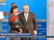 Көкшетау Тұңғыш Президент күнін атап өтті