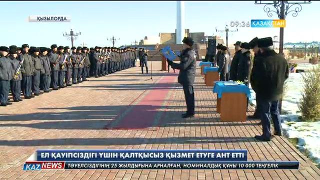 Қызылордада 20 полицей ел қауіпсіздігі үшін қызмет етуге ант етті