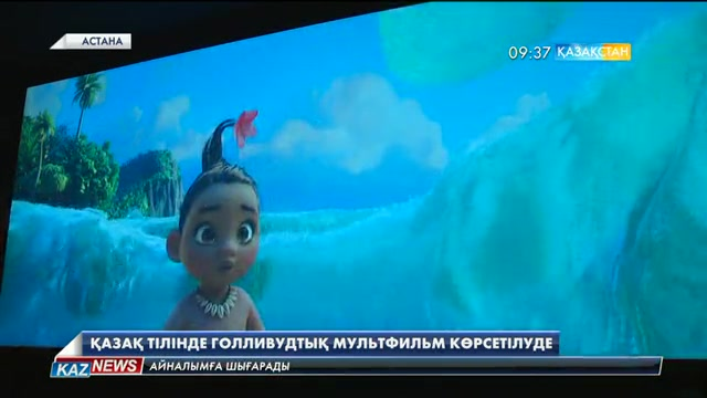 Астанада қазақ тілінде голливудтық мультфильм көрсетілуде