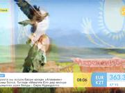 Елена Әбдіхалықова - «Қазақ елі»