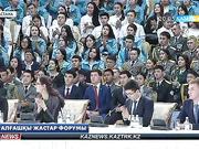 Астанада алғаш рет республикалық Жастар форумы өтті