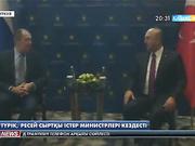 Түрік, Ресей Сыртқы істер министрлері кездесті