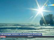 Алматы халықаралық әуежайынан «Тәуелсіздік полюсі» экспедициясы Антарктидаға аттанады
