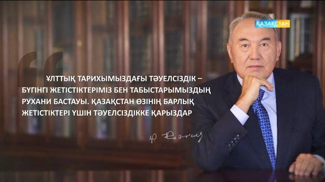 Президент парасаты. Бейнеролик 1