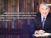 Президент парасаты. Бейнеролик 2