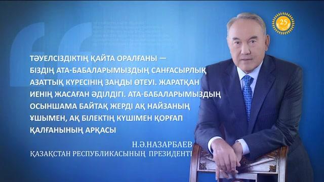 Президент парасаты. Бейнеролик 3