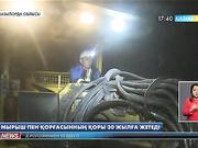 Қызылордада тау-кен байыту комбинаты салынбақ