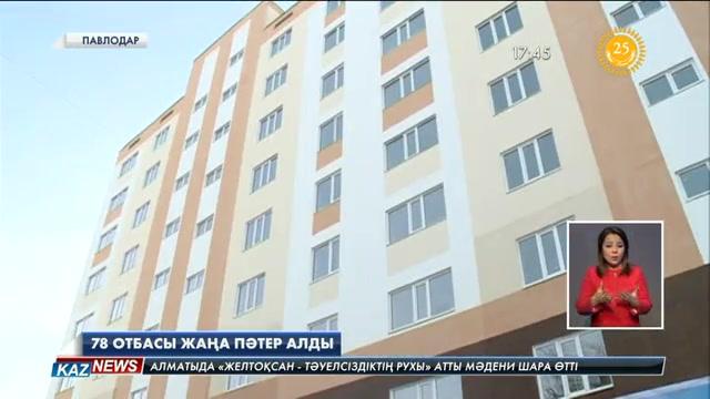 Павлодарда 78 отбасыға жаңа пәтердің кілті берілді