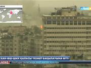 Сирияның Хан аш-Ших қаласы Үкімет бақылауына өтті