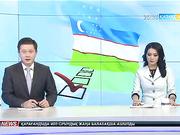 Ертең өзбек елінің тарихындағы екінші Президенттің есімі белгілі болады