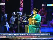 Алматыда «Ұлы дала елі» атты халықаралық жыршылар фестивалі өтті