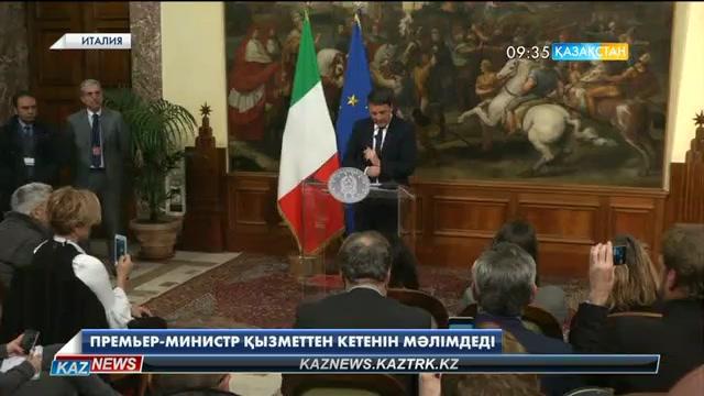Италияның премьер-министрі қызметтен кететінін мәлімдеді