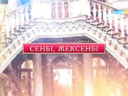 10-11 желтоқсан күндері «Үзілмеген үміт» телехикаясының соңғы бөлімдерін өткізіп алмаңыз!