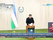 Өзбекстанда президенттік сайлаудың алдын ала нәтижесі белгілі болды
