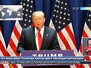 Америкалық 125 мың әйел Д. Трампқа қарсы шеру ұйымдастырмақшы