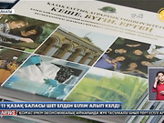 Шетелде магистрлік білім алған 11 қазақ баласы дипломдарына қол жеткізді