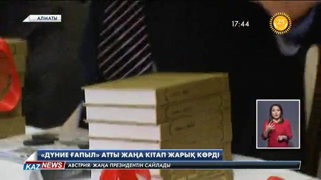 Ақын-жазушы Ермұрат Зейіпханның кітабы жарық көрді