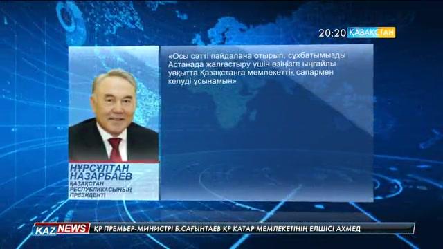 Елбасы Шавкат Мирзиеевті құттықтады