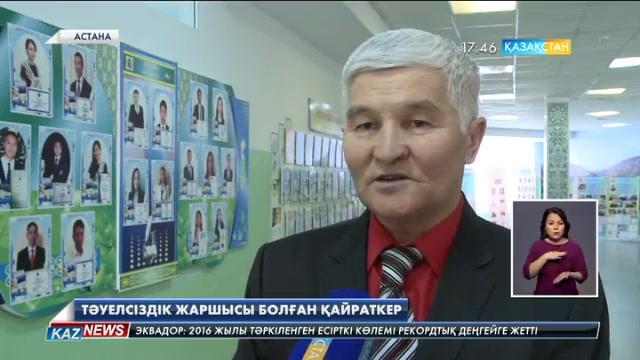 Астанадағы 56-шы мектеп лицейде «Жанайдар Сәдуақасов - Тәуелсіздік жаршысы!» атты дөңгелек үстел өтті