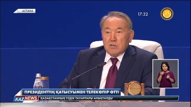Нұрсұлтан Назарбаевтың қатысуымен өткен телекөпірде 20-дан астам нысан іске қосылды