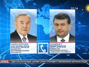 Нұрсұлтан Назарбаев Өзбекстанның жаңадан сайланған Президенті Шавкат Мирзиёевті жеңісімен құттықтады (Толығырақ)
