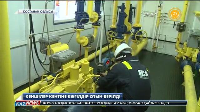 Қостанай облысындағы Қашар кентіне табиғи газ берілді