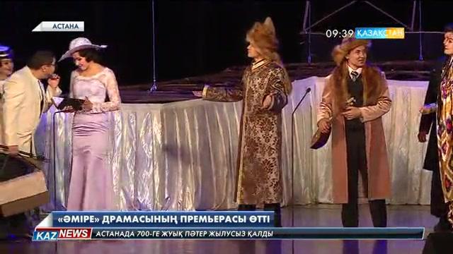 Астанада  «Әміре» драмасының премьерасы өтті