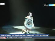 «Нартәуекел» драмалық дастанының тұсауы кесілді