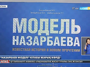«Назарбаев моделі» кітабы жарық көрді