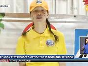 Павлодарда ең жас тұрғындарға арналған жұлдызды іс-шара өтті
