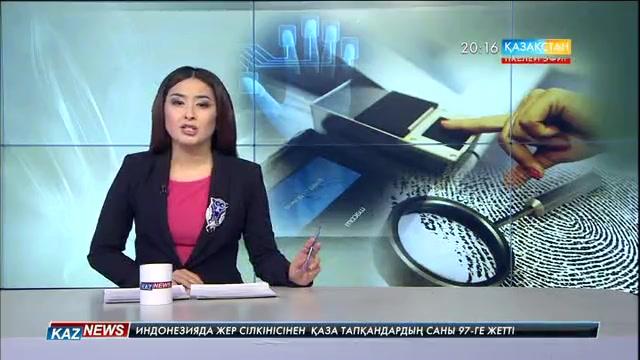 Ел азаматтарына 2021 жылдан бастап саусақ ізі бар жеке куәліктер беріледі
