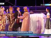 Астанада «Әміре» драмасының премьерасы өтті.