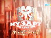«МузАРТ LIVE» жобасының қатысушыларын Ұлттық арнамен бірге қолдаңыз!