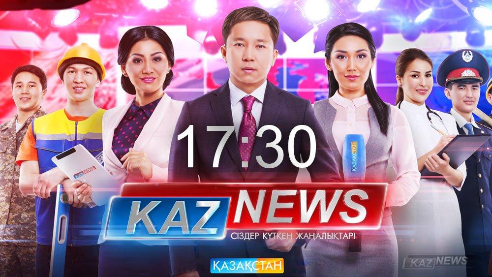 17:30 жаңалықтары (08.12.2016)