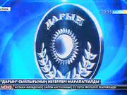 20:00 жаңалықтары (08.12.2016)
