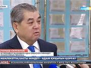 Бүгін Президент жанындағы Адам құқықтары жөніндегі комиссияның ұйымдастыруымен арнайы жиын өтті